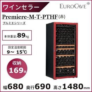 ワインセラー ユーロカーブ Premiere-M-T-PTHF 赤 日仏商事 プルミエシリーズ  収納169本 EUROCAVE【配送/搬入/設置料込】 2021年7月販売終了