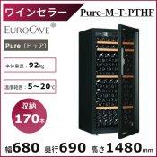 ワインセラー ユーロカーブ Pure-M-T-PTHF 日仏商事 Pureシリーズ  収納170本 EUROCAVE【配送/搬入/設置料込】