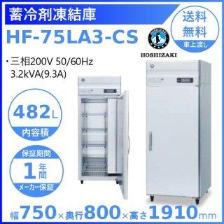 HF-75LA3-CS ホシザキ 業務用蓄冷剤凍結庫 三相200V 別料金にて 設置 入替 回収 処分 廃棄 クリーブランド