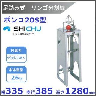 足踏式リンゴ調理器 ポンコ20S イシダ厨機 リンゴ 分割 カット 【送料都度見積】