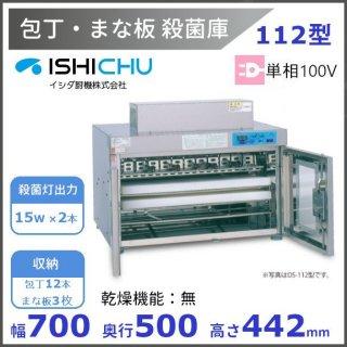 紫外線殺菌庫 包丁まな板殺菌庫 112型 乾燥機能なし イシダ厨機 クリーブランド 【送料都度見積】