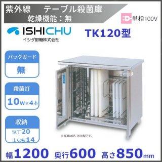 紫外線殺菌庫 TK120 包丁・まな板タイプ 乾燥機能なし イシダ厨機 クリーブランド 【送料都度見積】