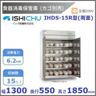 食器消毒保管庫 IHDS-15R 両面式 3Φ200V イシダ厨機 クリーブランド 【送料都度見積】