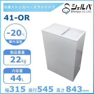 シェルパ  冷凍ストッカー 41-OR スライドタイプ 44L 業務用冷凍庫 クリーブランド