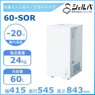 シェルパ  冷凍ストッカー 60-SOR スライドタイプ 60L 業務用冷凍庫 クリーブランド