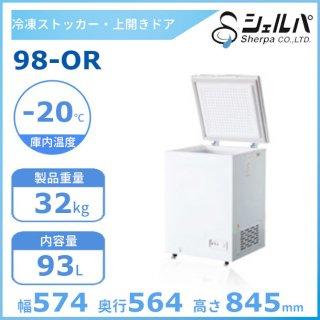 シェルパ  冷凍ストッカー 98-OR 上開きタイプ 93L 業務用冷凍庫 クリーブランド
