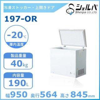 シェルパ  冷凍ストッカー 197-OR 上開きタイプ 190L 業務用冷凍庫 クリーブランド