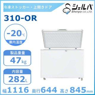 シェルパ  冷凍ストッカー 310-OR 上開きタイプ 282L 業務用冷凍庫 クリーブランド