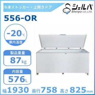 シェルパ  冷凍ストッカー 556-OR 上開きタイプ 576L 業務用冷凍庫 クリーブランド