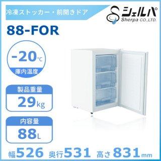 シェルパ  冷凍ストッカー 88-FOR 前開き ドロアータイプ 88L 業務用冷凍庫 クリーブランド