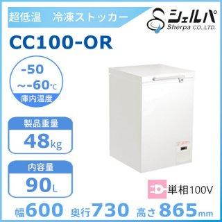 シェルパ  超低温 冷凍ストッカー CC100-OR 上開き 90L 業務用冷凍庫 クリーブランド -50〜-60℃【メーカー3年保証付き】