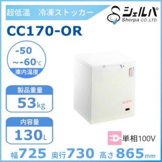 シェルパ  超低温 冷凍ストッカー CC170-OR 上開き 130L 業務用冷凍庫 クリーブランド -50〜-60℃【メーカー3年保証付き】