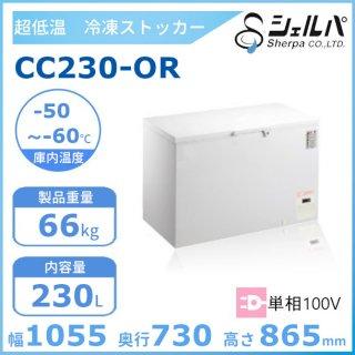 シェルパ  超低温 冷凍ストッカー CC230-OR 上開き 230L 業務用冷凍庫 クリーブランド -50〜-60℃【メーカー3年保証付き】