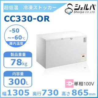 シェルパ  超低温 冷凍ストッカー CC330-OR 上開き 300L 業務用冷凍庫 クリーブランド -50〜-60℃【メーカー3年保証付き】