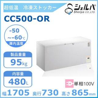 シェルパ  超低温 冷凍ストッカー CC500-OR 上開き 480L 業務用冷凍庫 クリーブランド -50〜-60℃【メーカー3年保証付き】