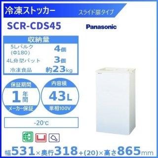 冷凍ストッカー パナソニック Panasonic SCR-S45 スライド扉タイプ 業務用冷凍庫 別料金 設置 入替 回収 処分 廃棄 クリーブランド