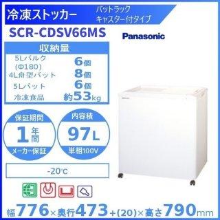 冷凍ストッカー パナソニック Panasonic SCR-SV66MS バットラック・キャスター付タイプ 業務用冷凍庫 別料金 設置 入替 回収 処分 廃棄 クリーブランド