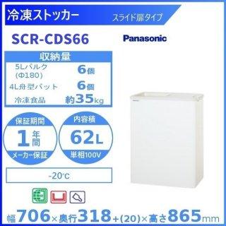 冷凍ストッカー パナソニック Panasonic SCR-S66 スライド扉タイプ 業務用冷凍庫 別料金 設置 入替 回収 処分 廃棄 クリーブランド