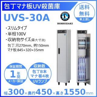 包丁マナ板UV殺菌庫 ホシザキ UVS-30A  スリムタイプ UV照射 消毒 殺菌 殺菌庫 クリーブランド