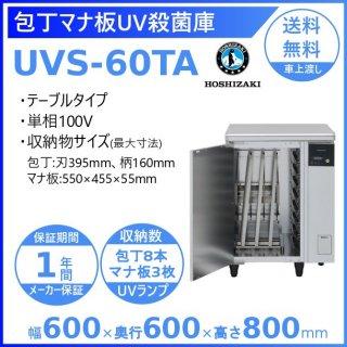 包丁マナ板UV殺菌庫 ホシザキ UVS-60TA テーブルタイプ UV照射 消毒 殺菌 殺菌庫 クリーブランド