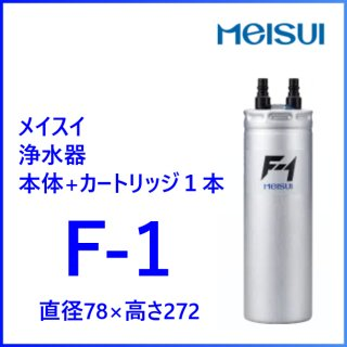 F-1型 浄水器 メイスイ 本体+カートリッジ1本 クリーブランド