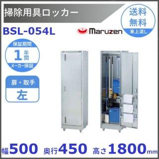 掃除用具ロッカー BSL-054L マルゼン 扉取手:左