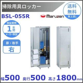 掃除用具ロッカー BSL-055R マルゼン 扉取手:右