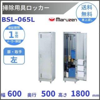 掃除用具ロッカー BSL-065L マルゼン 扉取手:左