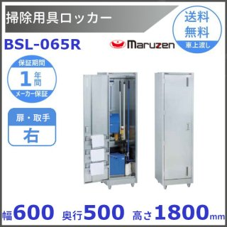 掃除用具ロッカー BSL-065R マルゼン 扉取手:右