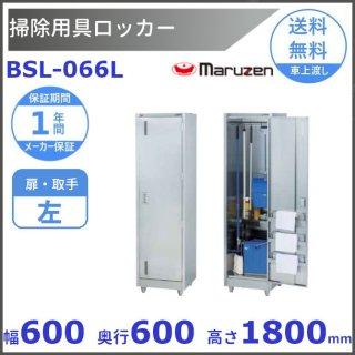 掃除用具ロッカー BSL-066L マルゼン 扉取手:左