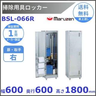 掃除用具ロッカー BSL-066R マルゼン 扉取手:右