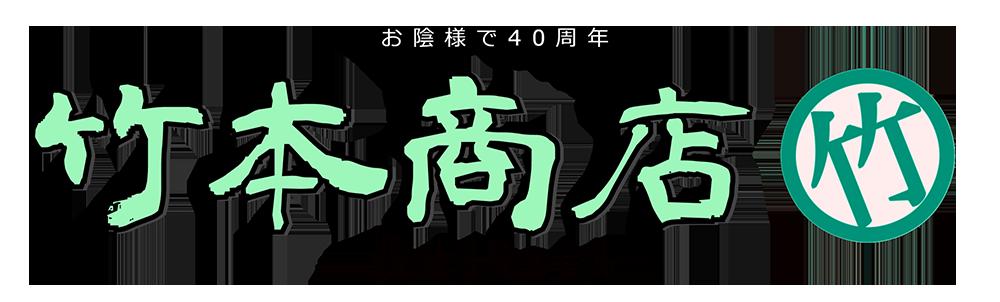 竹本孝之 Goods shop〜TOMORROW〜
