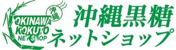 沖縄黒糖 公式ネットショップ