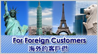 for foreign customers