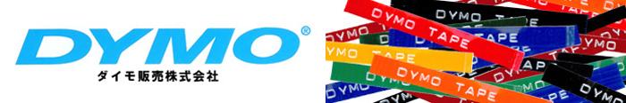 ダイモ販売株式会社によるダイモ、ダイモテープの通販サイト