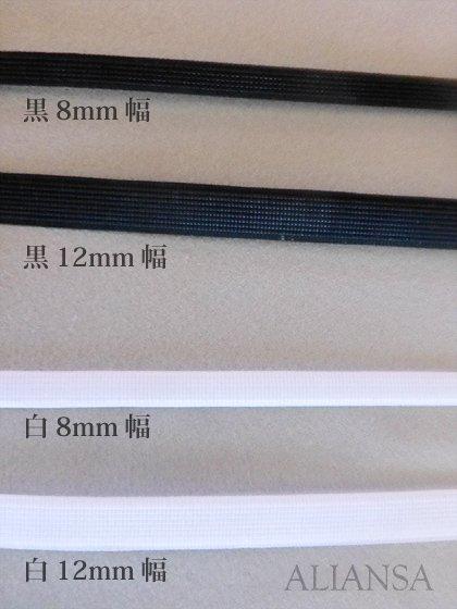 【ドレス用副資材】 ボーン(白・黒)1反(40m