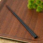 にっぽん伝統色箸 漆黒(しっこく)