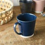 伝統和色マグカップ 紺青色