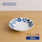 メランコリコ プレート M(18cm) 軽量食器