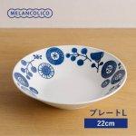 メランコリコ プレート L(22cm) 軽量食器