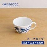 メランコリコ スープカップ(12.5cm) 軽量食器