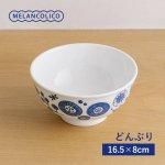 メランコリコ どんぶり(16.5cm) 軽量食器