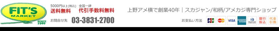 スカジャン/和柄/アメカジ専門|上野アメ横フィッツマーケット公式ストア 創業40年