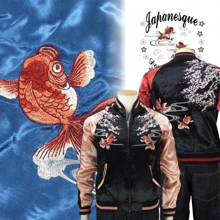 【Japanesque/ジャパネスク】桜金魚スカジャン 3RSJ-021 ブラック/ワイン、ブラック/ピンク