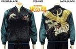 【手塚治虫】火の鳥の飛翔刺繍スカジャン TZSJ-002 ブラック