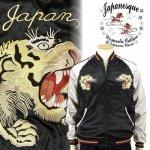 【Japanesque/ジャパネスク】日虎頭刺繍リバーシブルスカジャン 3RSJ-505