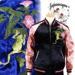 【Japanesque/ジャパネスク】ぶらさがり蛙刺繍スカジャン 3RSJ-043 ブラック、ブルー