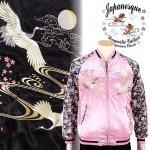 【ジャパネスク】鶴刺繍ちりめん袖スカジャン 3RSJ-302 ブラック、ピンク