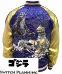 【ゴジラコラボ】ゴジラVS三式機龍刺繍スカジャン GZSJ-005