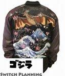 【ゴジラコラボ】ラドン刺繍スカジャン GZSJ-006